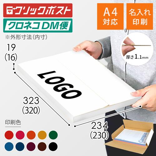 【名入れ印刷】A4厚さ2cm・ヤッコ型ケース・白(クリックポスト・クロネコDM便)