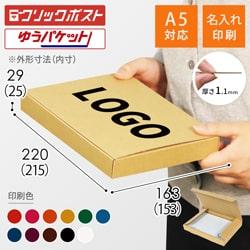 【名入れ印刷】A5厚さ3cm・N式ケース(クリックポスト・ゆうパケット)