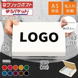 【名入れ印刷】A5厚さ3cm・N式ケース・白(クリックポスト・ゆうパケット)
