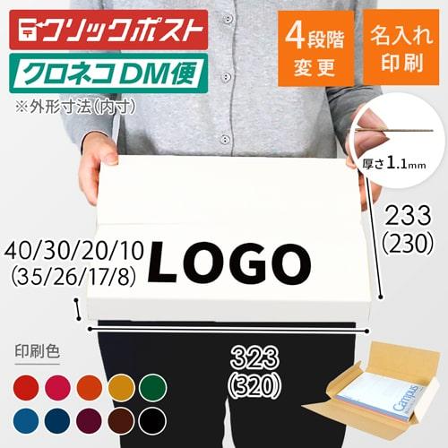 【名入れ印刷】A4厚さ1~4cm変更可・ヤッコ型ケース・白(ゆうパケット・定型外郵便)