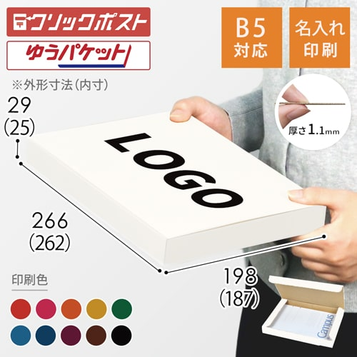 【名入れ印刷】B5厚さ3cm・N式ケース・白(クリックポスト・ゆうパケット)