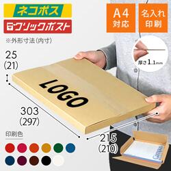 【名入れ印刷】A4厚さ2.5cm・ヤッコ型ケース(ネコポス・クリックポスト)