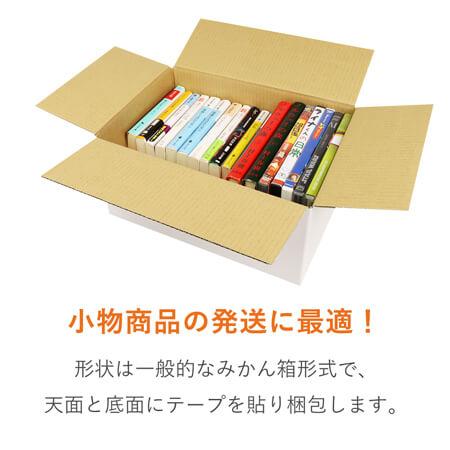 【宅配80サイズ】白ダンボール箱(クロネコボックス8)