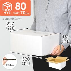 【宅配80サイズ】広告無し 段ボール箱(白)