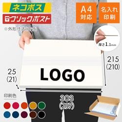 【名入れ印刷】A4厚さ2.5cm・ヤッコ型ケース・白(ネコポス・クリックポスト)