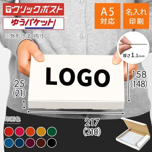【名入れ印刷】A5厚さ2.5cm・N式ケース・白(クリックポスト・ゆうパケット)