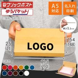 【名入れ印刷】A5厚さ2.5cm・ヤッコ型ケース(クリックポスト・ゆうパケット)