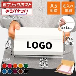 【名入れ印刷】A5厚さ2.5cm・ヤッコ型ケース・白(クリックポスト・ゆうパケット)