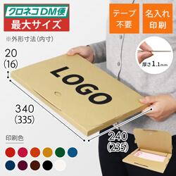 【名入れ印刷】A4厚さ2cm・テープレスケース(クロネコDM便最大・ゆうパケット)