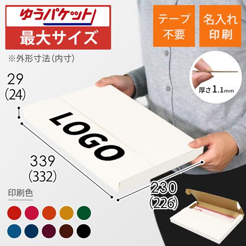 【名入れ印刷】A4厚さ3cm・テープレスケース・白(クリックポスト・ゆうパケット最大)