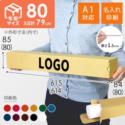 【名入れ印刷】ポスター用ケース(A1サイズ)