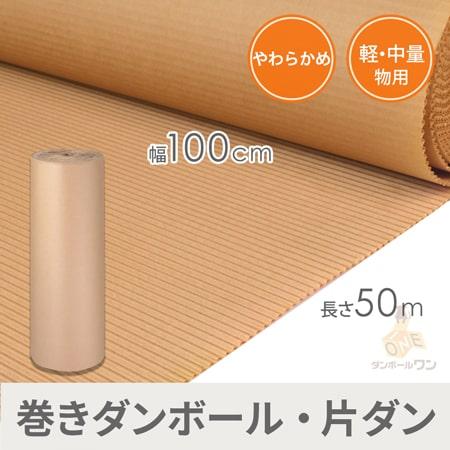 巻きダンボール(やわらかめ・K-4)1000mm×50m