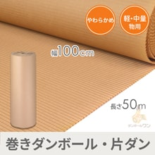 巻きダンボール(K-4・やわらかめ)1000mm×50m