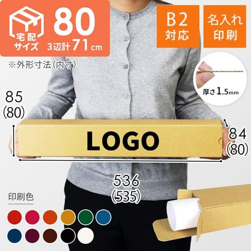 【名入れ印刷】ポスター用ケース(B2サイズ)