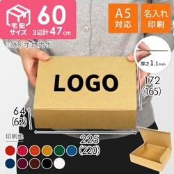 【名入れ印刷】A5サイズ 段ボール箱(宅配60サイズ)