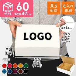 【名入れ印刷】A5サイズ 段ボール箱・白(宅配60サイズ)