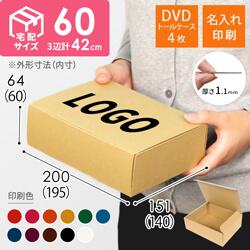 【名入れ印刷】DVD・小物用 段ボール箱(宅配60サイズ)