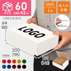 【名入れ印刷】DVD・小物用 段ボール箱・白(宅配60サイズ)