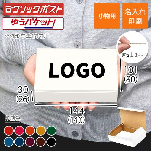 【名入れ印刷】厚さ3cm・N式ケース・白(ゆうパケット・クリックポスト最小サイズ)