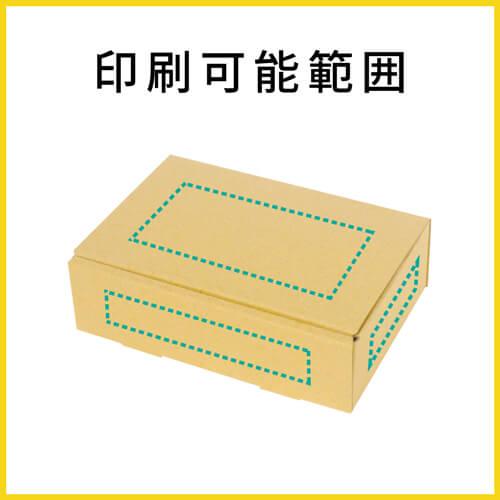 【名入れ印刷】小物用 段ボールケース