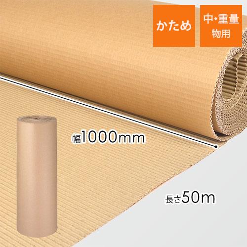 巻きダンボール(かため・T-2)1000mm×50m