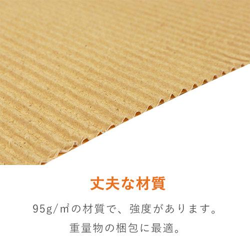 巻きダンボール 1000×50m(T-2)※東北・九州・北海道・沖縄送料別