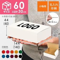 【名入れ印刷】小物用 段ボールケース(白)