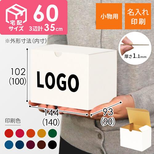 【名入れ印刷】小物用 ケース(白)