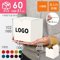 【名入れ印刷】小物用 10cm立方体ケース(白)