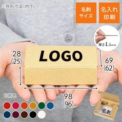 【名入れ印刷】小物用ケース(カード・名刺サイズ)