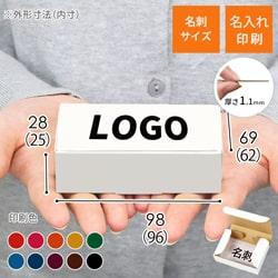 【名入れ印刷】小物用ケース・白(カード・名刺サイズ)