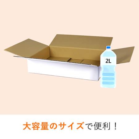 【宅配120サイズ】白ダンボール箱 薄型(600×430×130mm)