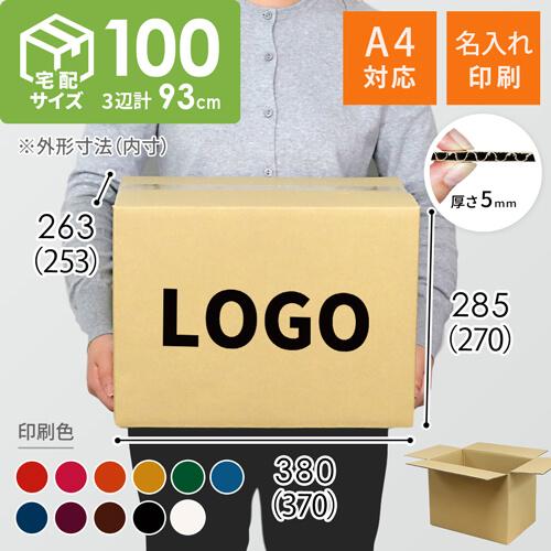 【名入れ印刷】宅配100サイズ 底面A4 段ボール箱