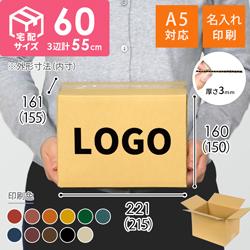 【名入れ印刷】宅配60サイズ ダンボール箱(A5判コミック・漫画用)