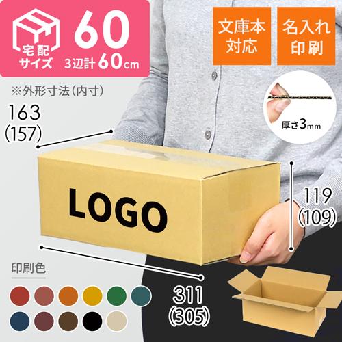 【名入れ印刷】宅配60サイズ ダンボール箱(文庫本用)