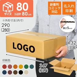 【名入れ印刷】宅配80サイズ ダンボール箱(少年・少女コミック・漫画用 )