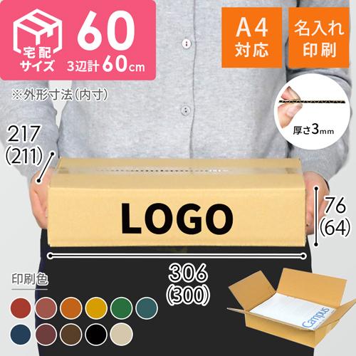 【名入れ印刷】宅配60サイズ ダンボール箱(底面A4)