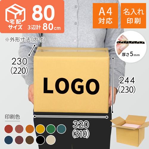 【名入れ印刷】宅配80サイズ ダンボール箱(底面A4)