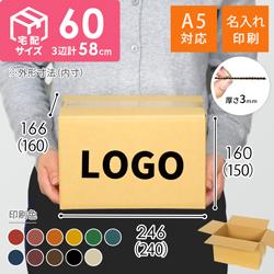 【名入れ印刷】宅配60サイズ ダンボール箱(底面A5)