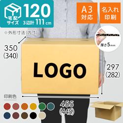 【名入れ印刷】宅配120サイズ ダンボール箱(底面A3)