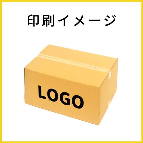 【名入れ印刷】宅配120サイズ ダンボール箱(底面B3)