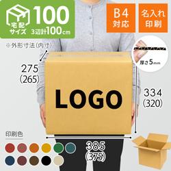 【名入れ印刷】宅配100サイズ ダンボール箱(底面B4)