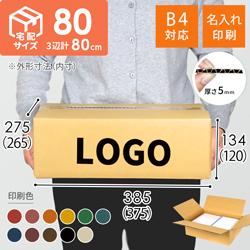 【名入れ印刷】宅配80サイズ ダンボール箱(底面B4)