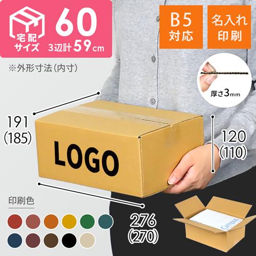 【名入れ印刷】宅配60サイズ ダンボール箱(底面B5)