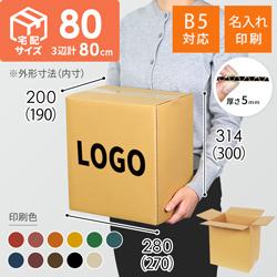 【名入れ印刷】宅配80サイズ ダンボール箱(底面B5)