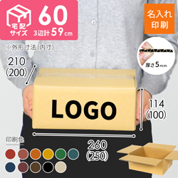 【名入れ印刷】宅配60サイズ ダンボール箱(3辺計59cm)