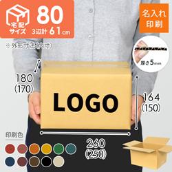 【名入れ印刷】定番ダンボール箱(3辺計61cm)