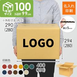 【名入れ印刷】宅配100サイズ ダンボール箱(3辺計99cm)