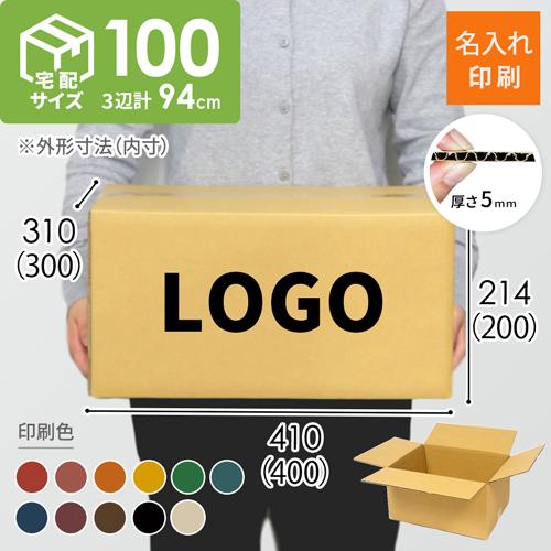 【名入れ印刷】宅配100サイズ ダンボール箱(3辺計94cm)