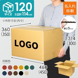 【名入れ印刷】宅配120サイズ ダンボール箱(3辺計114cm)